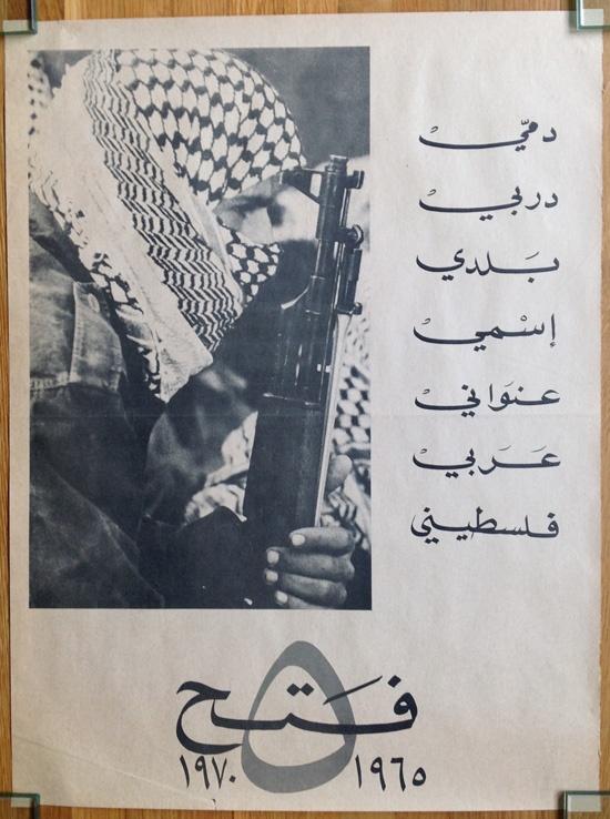 "<a href=""/artist/hani-jawharieh"">Hani Jawharieh</a> -  1970 - GAZA"