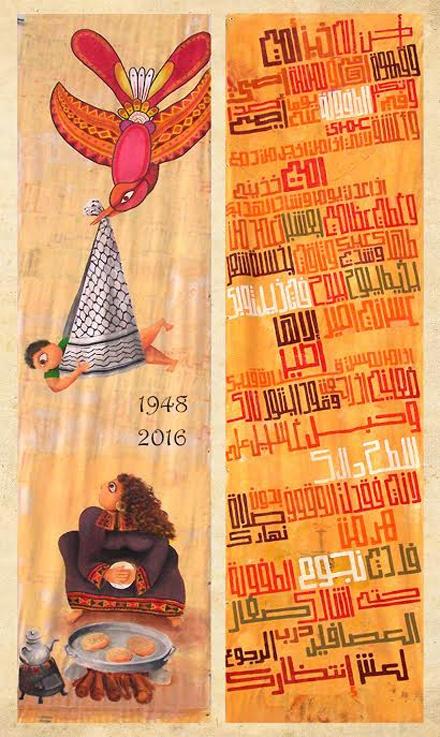 "<a href=""/artist/raouf-karray"">Raouf Karray</a> - <a href=""/nationalityposter/tunisia"">Tunisia</a> - 2016 - GAZA"