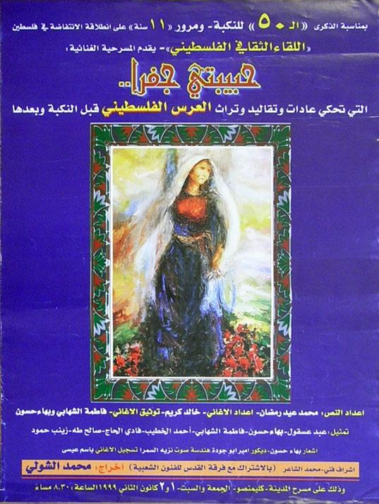 "<a href=""/artist/mohammed-al-shaer"">Mohammed Al Shaer</a> - <a href=""/nationalityposter/palestine"">Palestine</a> - 1998 - GAZA"