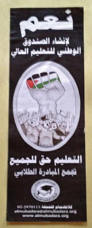 "<a href=""/artist/abu-yousef""> Abu Yousef</a>"