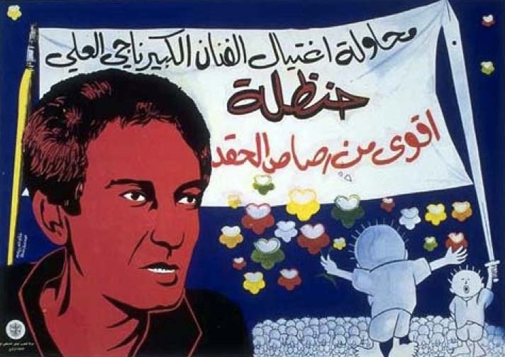 """<a href=""""/artist/ghazi-inaim"""">Ghazi Inaim</a> -  1987 - GAZA"""