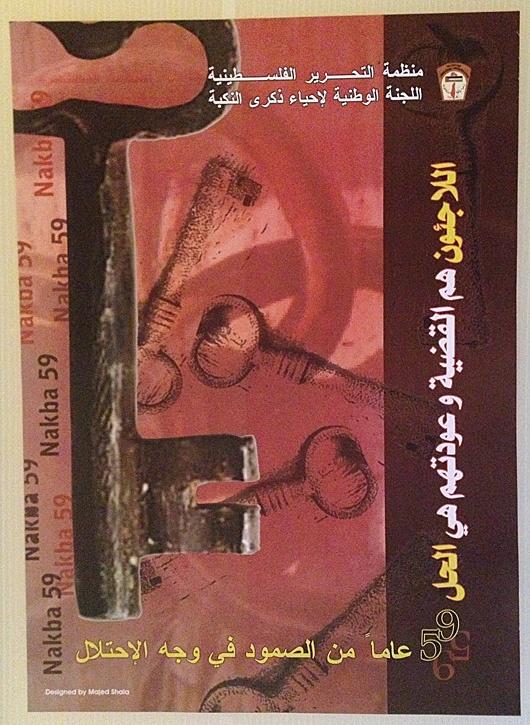 """<a href=""""/artist/majed-shala"""">Majed Shala</a> - <a href=""""/nationalityposter/palestine"""">Palestine</a> - 2007 - GAZA"""
