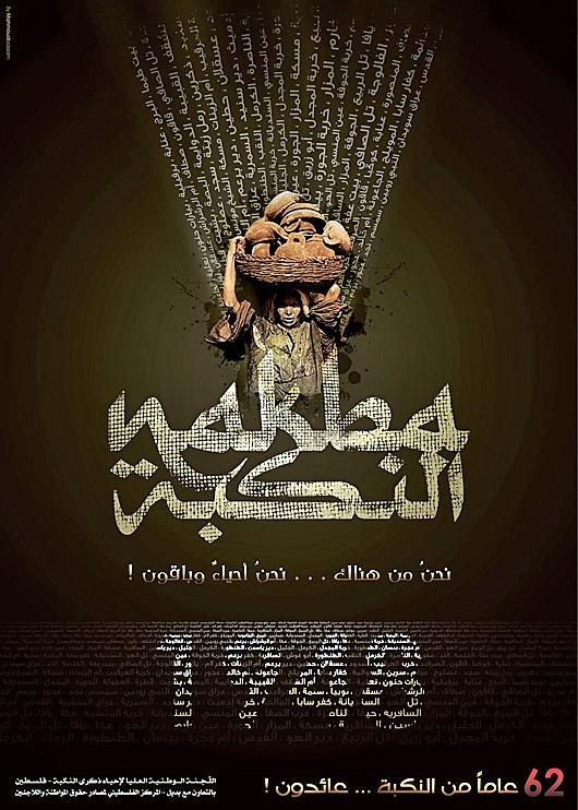 "<a href=""/artist/mahmoud-bassam"">Mahmoud Bassam</a> - <a href=""/nationalityposter/palestine"">Palestine</a> - 2010 - GAZA"