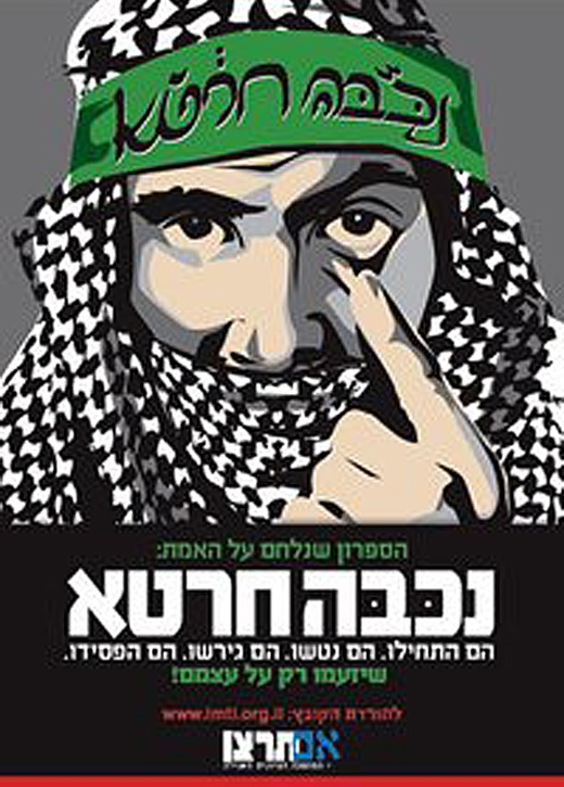 "<a href=""/artist/research-in-progress"">Research in Progress </a> - <a href=""/nationalityposter/israel"">Israel</a> - 2011 - GAZA"