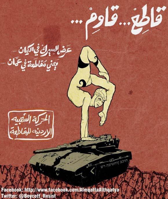 """<a href=""""/artist/nidal-el-khairy"""">Nidal El Khairy</a> - <a href=""""/nationalityposter/jordan"""">Jordan</a> - 2012 - GAZA"""