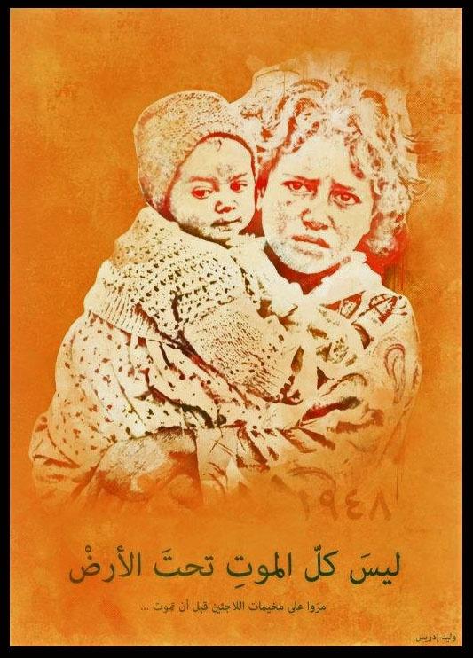 "<a href=""/artist/waleed-idrees"">Waleed  Idrees</a> - <a href=""/nationalityposter/palestine"">Palestine</a> - 2011 - GAZA"
