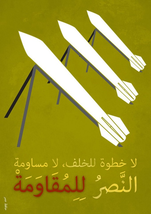 "<a href=""/artist/hafez-omar"">Hafez Omar</a> - <a href=""/nationalityposter/palestine"">Palestine</a> - 2012 - GAZA"