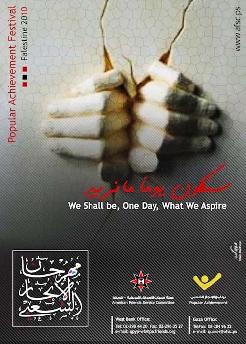 """<a href=""""/artist/islam-madhoun"""">Islam Madhoun</a>"""
