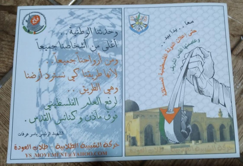"<a href=""/artist/yousef-asaad"">Yousef Asaad</a> - <a href=""/nationalityposter/jordan"">Jordan</a> - 2004 - GAZA"