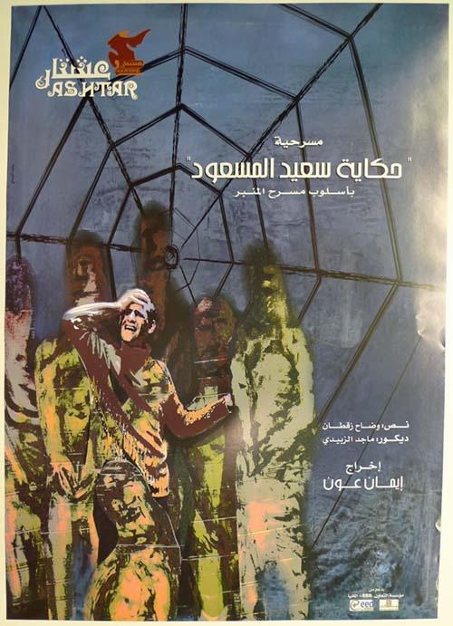 """<a href=""""/artist/majid-zubaidi"""">Majid Zubaidi </a>"""