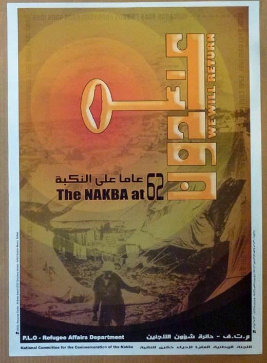 "<a href=""/artist/ibrahim-meree"">Ibrahim Meree</a> - <a href=""/nationalityposter/palestine"">Palestine</a> - 2011 - GAZA"