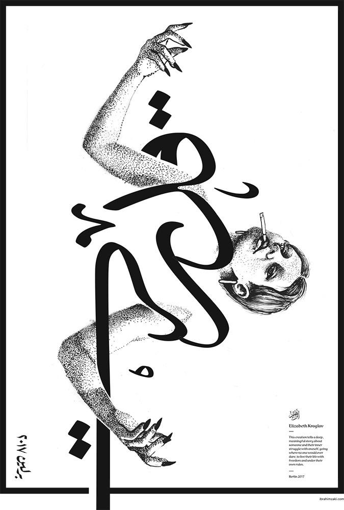 """<a href=""""/artist/ibraheem-z-khamayseh"""">Ibraheem Z. Khamayseh</a>"""
