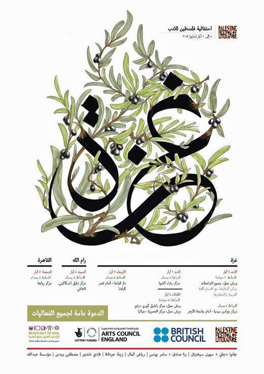 "<a href=""/artist/muiz"">Muiz </a> - <a href=""/nationalityposter/palestine"">Palestine</a> - 2012 - GAZA"