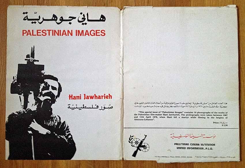 "<a href=""/nationalityposter/lebanon"">Lebanon</a> - 1977 - GAZA"