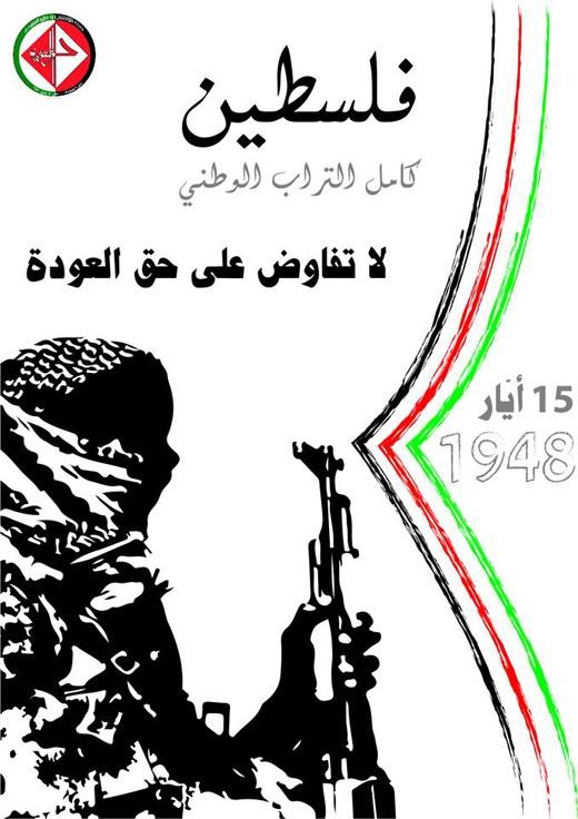 "<a href=""/artist/research-in-progress"">Research in Progress </a> -  2017 - GAZA"