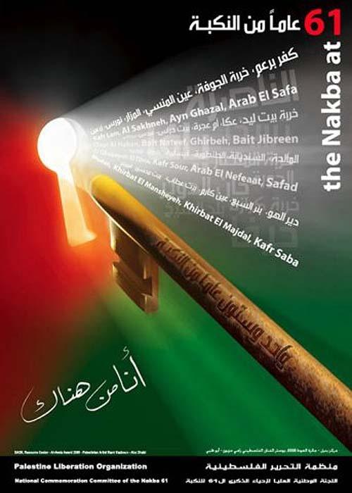 "<a href=""/artist/rami-hazboun"">Rami Hazboun</a> - <a href=""/nationalityposter/palestine"">Palestine</a> - 2009 - GAZA"