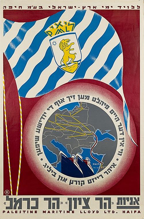 "<a href=""/artist/buki-advertising-palestine-mandate"">Buki Advertising (Palestine Mandate)</a>"