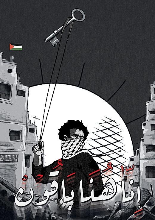 """<a href=""""/artist/rami-abbas"""">Rami  Abbas</a> - <a href=""""/nationalityposter/palestine"""">Palestine</a> - 2013 - GAZA"""