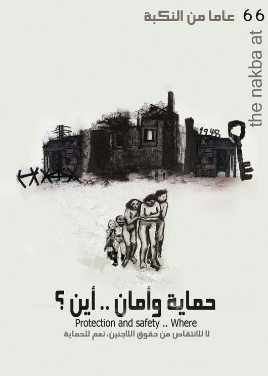 "<a href=""/artist/rania-juaidi"">Rania Juaidi</a> - <a href=""/nationalityposter/palestine"">Palestine</a> - 2014 - GAZA"