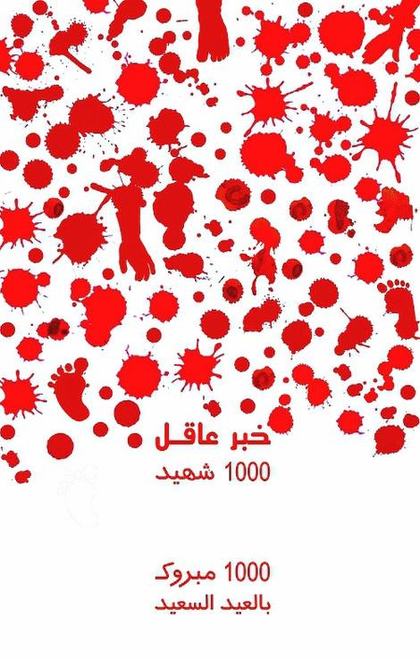 "<a href=""/artist/raouf-karray"">Raouf Karray</a> - <a href=""/nationalityposter/tunisia"">Tunisia</a> - 2014 - GAZA"