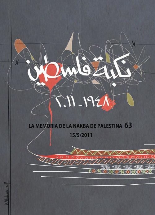 """<a href=""""/artist/rami-abbas"""">Rami  Abbas</a> - <a href=""""/nationalityposter/palestine"""">Palestine</a> - 2011 - GAZA"""