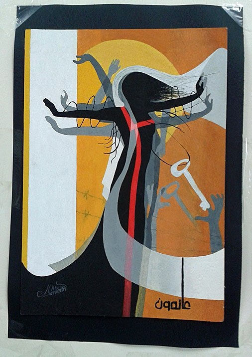 "<a href=""/artist/mahmoud-al-dahdouh"">Mahmoud  Al Dahdouh</a> - <a href=""/nationalityposter/palestine"">Palestine</a> - 2013 - GAZA"