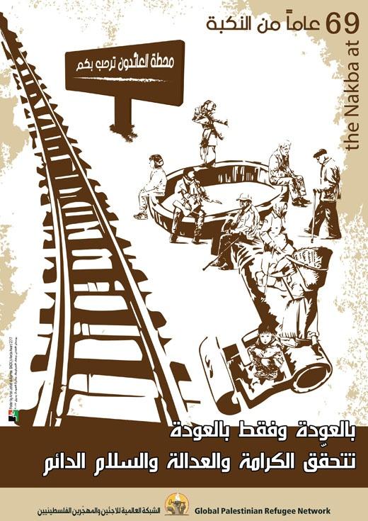 """<a href=""""/artist/jehad-al-ajarma"""">Jehad al-Ajarma</a> - <a href=""""/nationalityposter/palestine"""">Palestine</a> - 2017 - GAZA"""