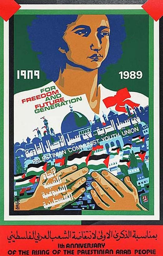 """<a href=""""/artist/abu-fadi""""> Abu Fadi</a> -  1989 - GAZA"""