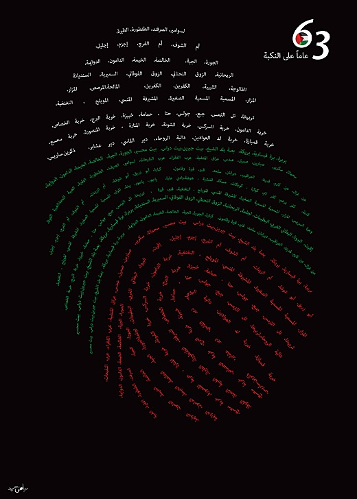 """<a href=""""/artist/riyad-hamad"""">Riyad Hamad</a> - <a href=""""/nationalityposter/palestine"""">Palestine</a> - 2011 - GAZA"""