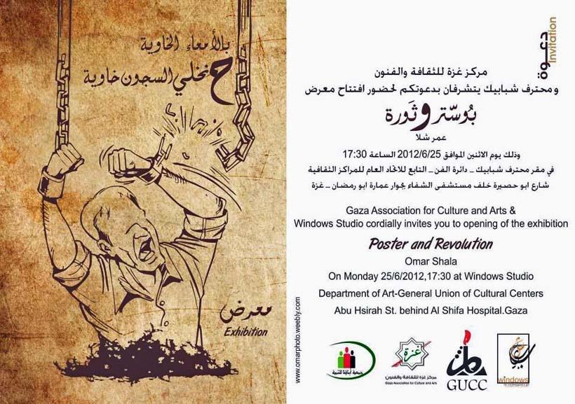 "<a href=""/artist/omar-shala"">Omar  Shala</a> - <a href=""/nationalityposter/palestine"">Palestine</a> - 2012 - GAZA"