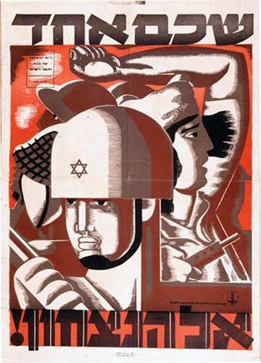 """<a href=""""/artist/yohanan-simon-1905-1976"""">Yohanan Simon (1905-1976)</a>"""