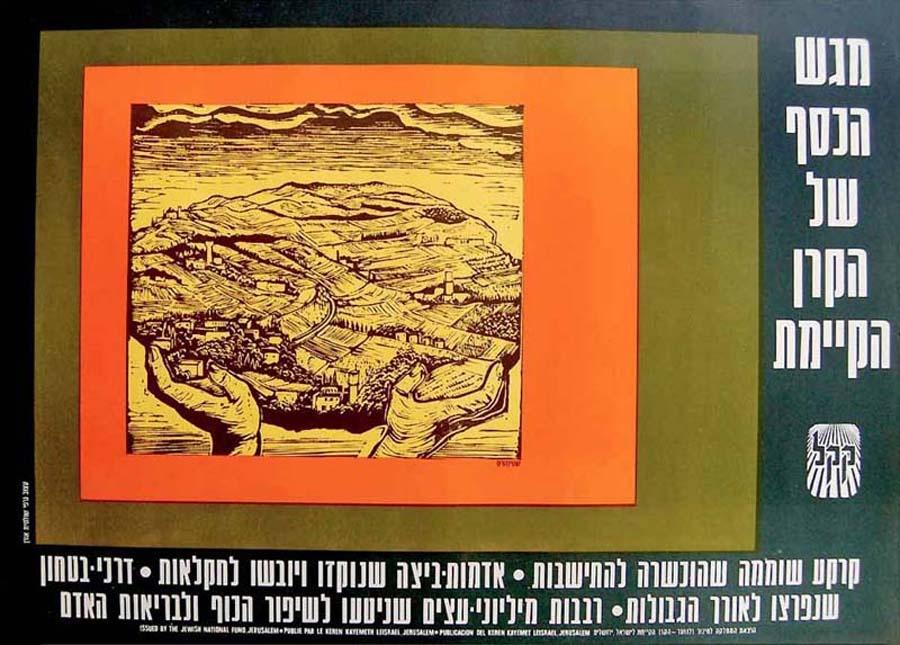 "<a href=""/artist/jacob-steinhardt"">Jacob Steinhardt </a>, <a href=""/artist/shulamit-oren"">Shulamit  Oren</a>"