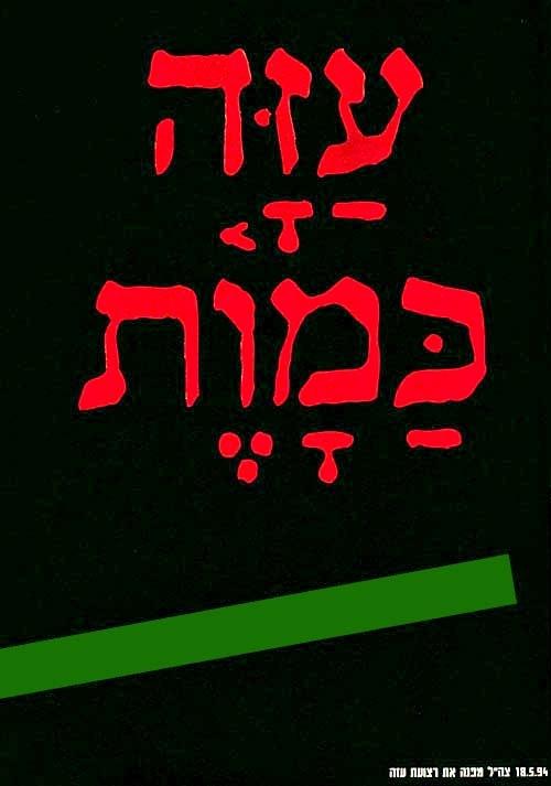 "<a href=""/artist/arie-berliner"">Arie Berliner</a> -  1994 - GAZA"