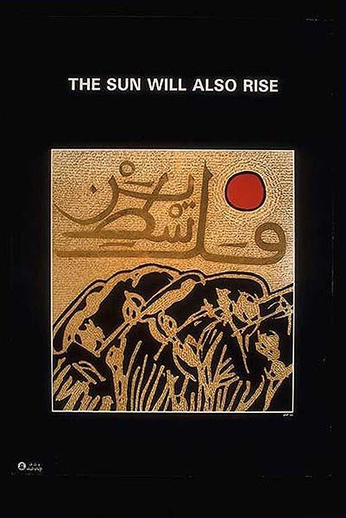 """<a href=""""/artist/rashid-al-qarishi"""">Rashid Al Qarishi</a> -  1986 - GAZA"""