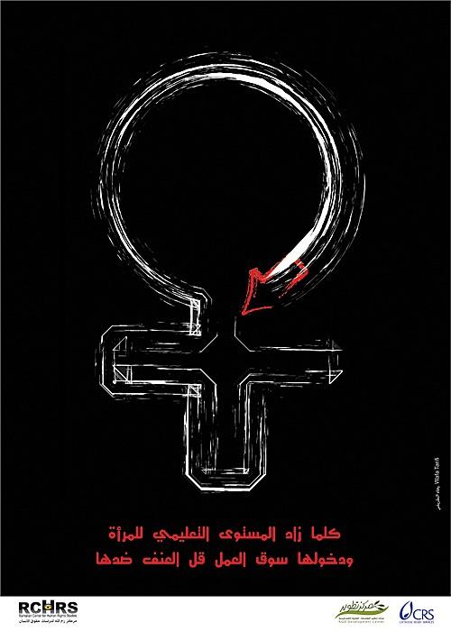 "<a href=""/artist/wafa-zarify"">Wafa  Zarify</a>"