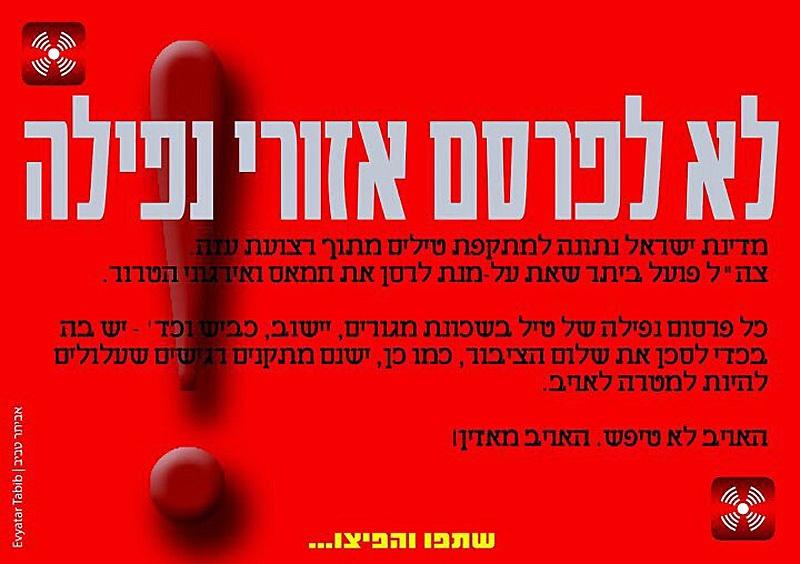 """<a href=""""/artist/evyatar-tabib"""">Evyatar Tabib</a> - <a href=""""/nationalityposter/israel"""">Israel</a> - 2012 - GAZA"""