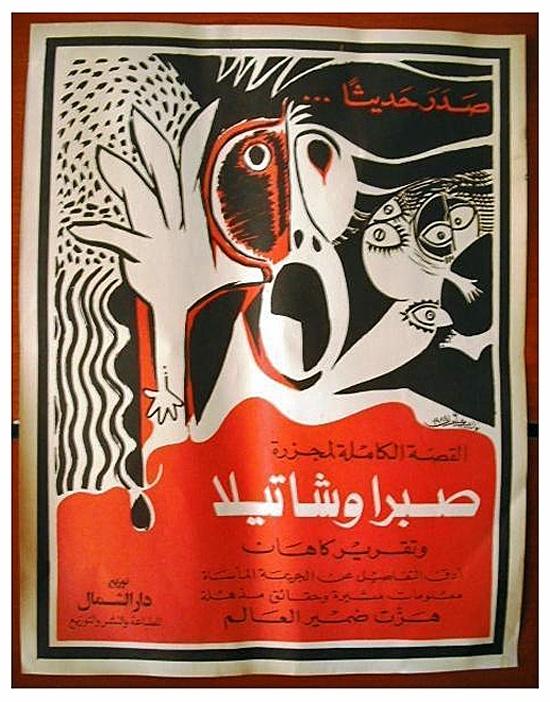 """<a href=""""/artist/niazi-jaloul"""">Niazi Jaloul</a>"""
