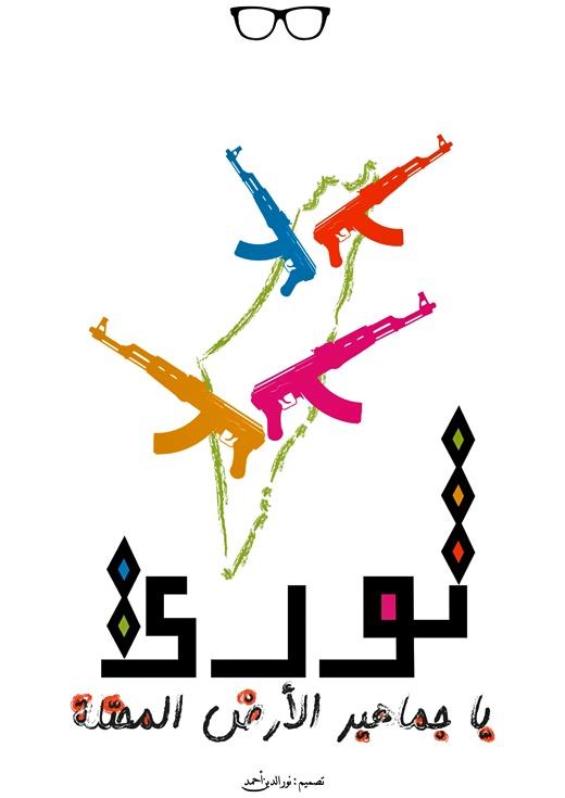 "<a href=""/artist/noureddine-ahmed"">Noureddine Ahmed</a>"