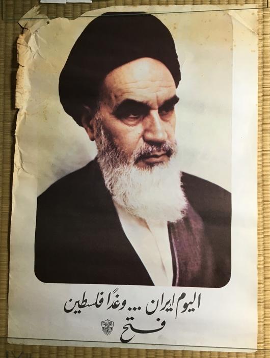 "<a href=""/artist/research-in-progress"">Research in Progress </a> - <a href=""/nationalityposter/iran"">Iran</a> - 1979 - GAZA"