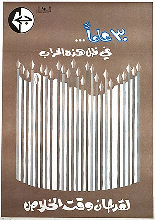 "<a href=""/artist/research-in-progress"">Research in Progress </a> - <a href=""/nationalityposter/lebanon"">Lebanon</a> - 1978 - GAZA"