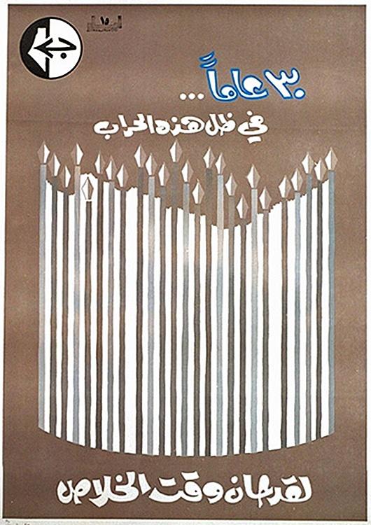 "<a href=""/artist/research-in-progress"">Research in Progress </a> - <a href=""/nationalityposter/lebanon"">Lebanon</a> - 1978 - GAZA"