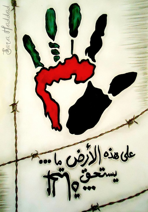 """<a href=""""/artist/sura-haddad"""">Sura Haddad</a>"""