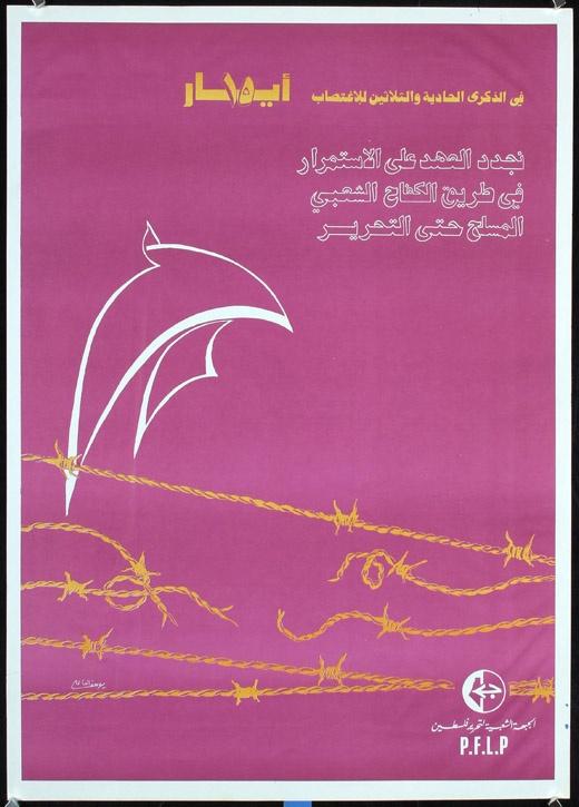 "<a href=""/artist/yusuf-al-nasser"">Yusuf Al Nasser</a> -  1979 - GAZA"