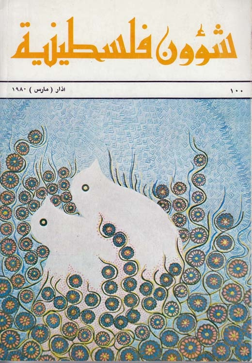 "<a href=""/artist/samia-subaih"">Samia Subaih</a>"