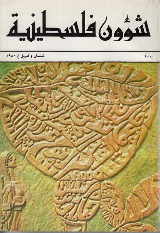 """<a href=""""/artist/abdul-hay-musallam"""">Abdul Hay Musallam</a>"""