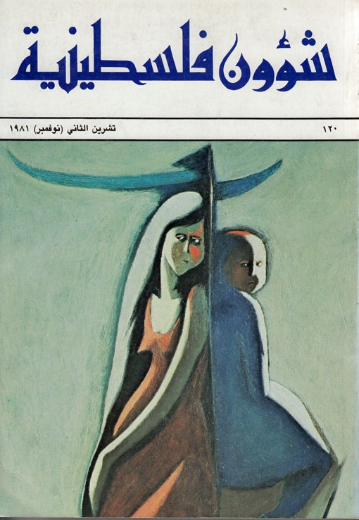 "<a href=""/artist/abdel-hadi-shala"">Abdel Hadi Shala</a>"