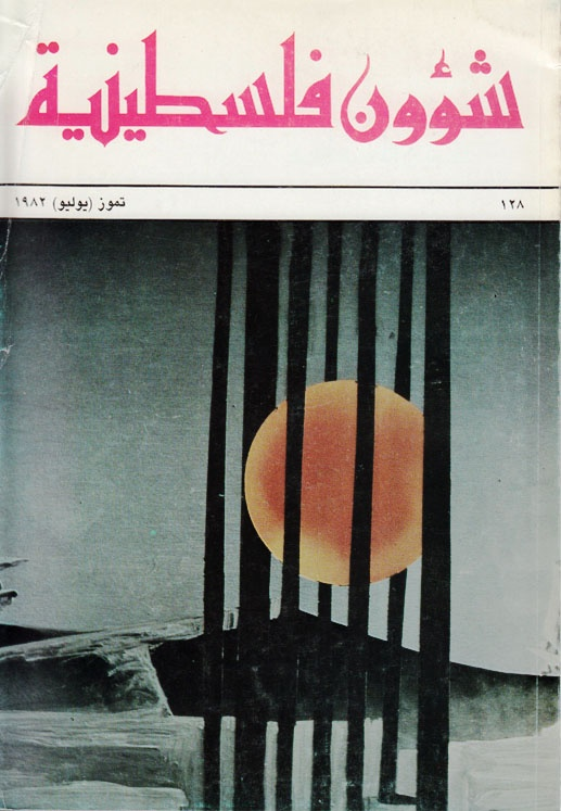 """<a href=""""/artist/yasser-abu-seedo"""">Yasser Abu Seedo</a>"""