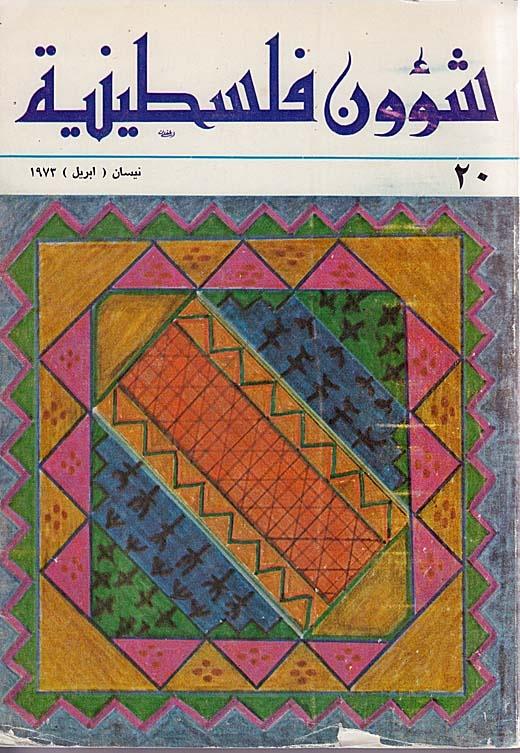 "<a href=""/artist/research-in-progress"">Research in Progress </a> - <a href=""/nationalityposter/lebanon"">Lebanon</a> - 1973 - GAZA"