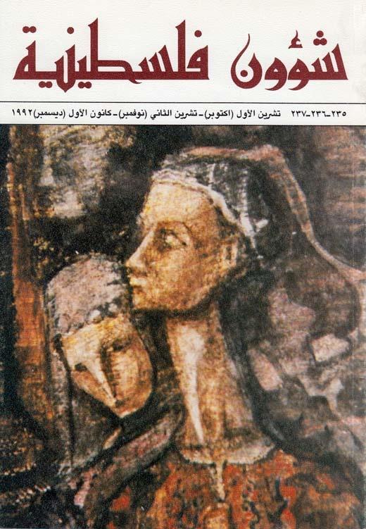 """<a href=""""/artist/amin-al-rafai"""">Amin Al Rafai</a>"""