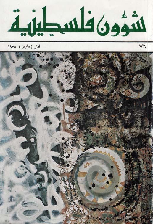 """<a href=""""/artist/al-abani""""> Al Abani</a>"""